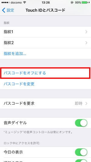iPhoneパスコード5