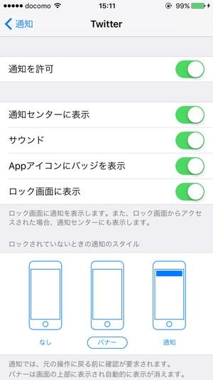 iPhone通知オフ3