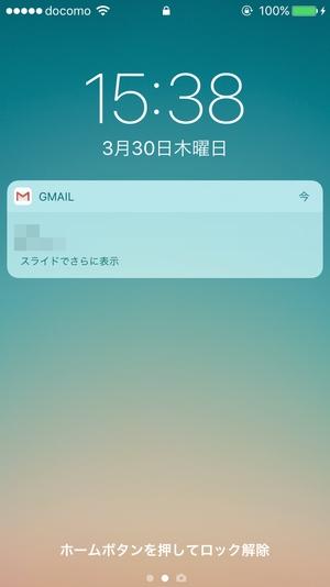 iPhone通知オフ6