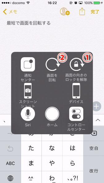 iPhone画面の向き4