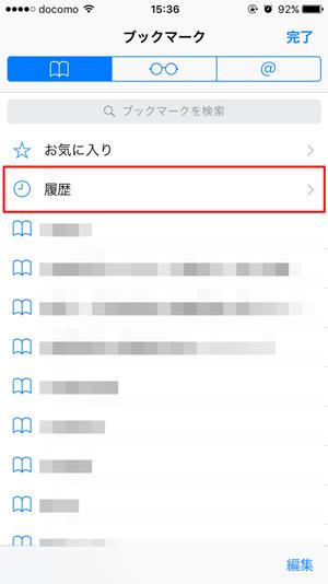 iPhoneのSafari履歴4