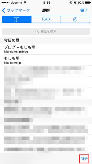 iPhoneのSafari履歴5