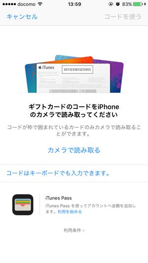 iTunesカード使い方3