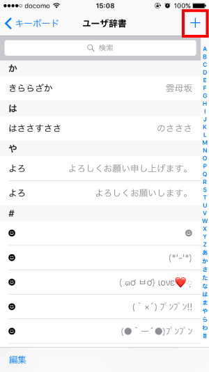 iPhone辞書登録2