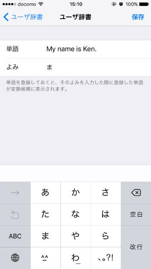 iPhone辞書登録3