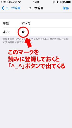 iPhone辞書登録5