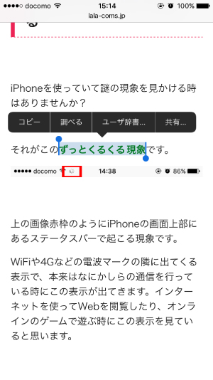 iPhone辞書登録8