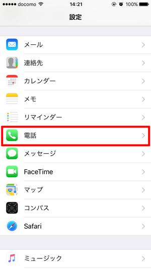 iPhone自分の電話番号4