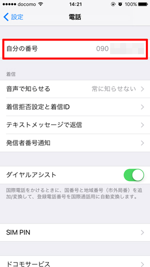 iPhone自分の電話番号5