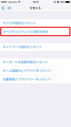iPhone売る前準備4