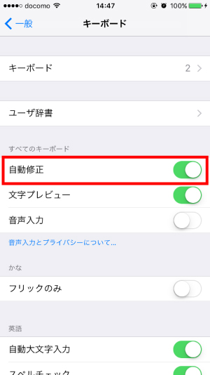 iPhone自動修正3