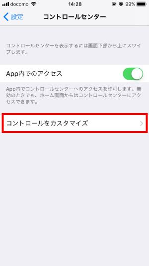 iOS11コントロールセンター2
