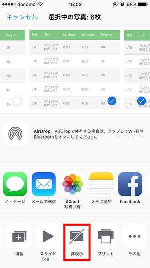 iPhone写真非表示2