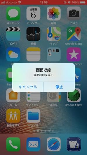 iPhone画面録画6
