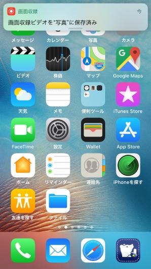 iPhone画面録画7