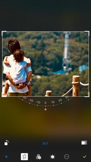 『写真』アプリで写真加工5