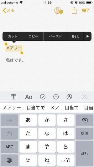 標準『メモ』アプリ14