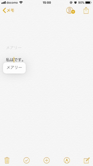 標準『メモ』アプリ15