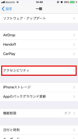 iOS11Siriキーボード入力3