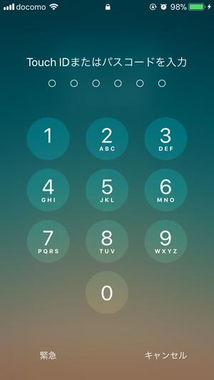 iPhone緊急電話2