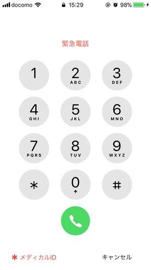 iPhone緊急電話3