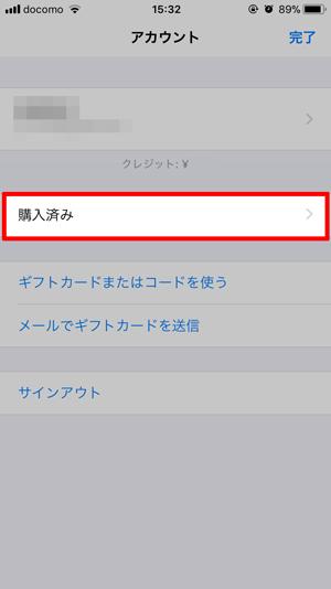 購入済みアプリ2