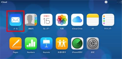 iCloudメールエイリアス1