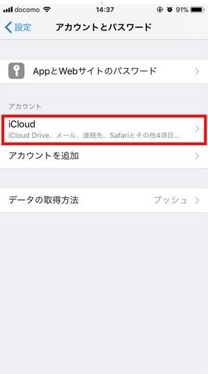 iCloudメールエイリアス5