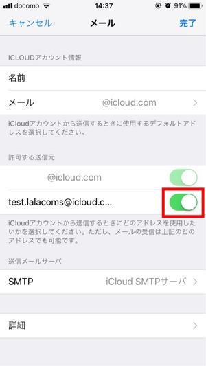 iCloudメールエイリアス7