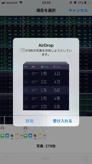 AirDrop画像転送6