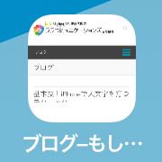iPhoneで好きなサイトをホーム画面に追加する方法
