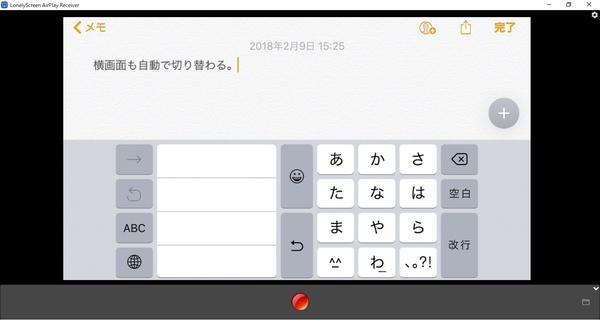 iPhoneミラーリング6