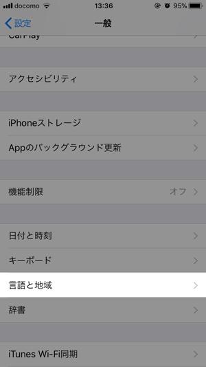 iPhone言語設定2