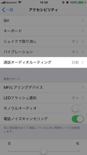 iPhoneハンズフリー1