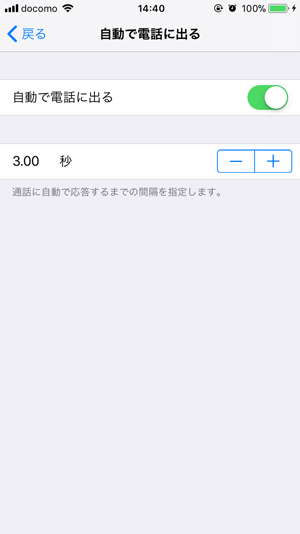 iPhoneハンズフリー3