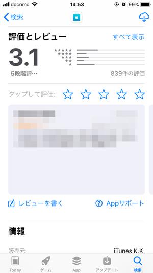 App Storeレビュー並び替え1