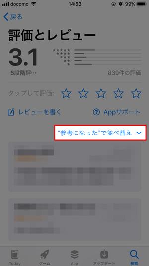 App Storeレビュー並び替え2