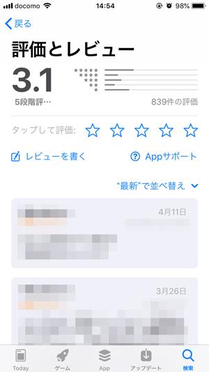 App Storeレビュー並び替え4