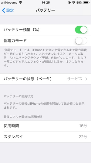iOS11.3バッテリーの状態1