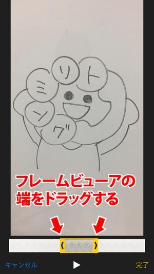 iPhone動画トリミング3