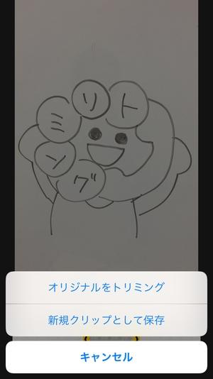 iPhone動画トリミング4