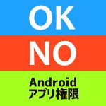 Androidでアプリの権限を確認・許可・変更する方法