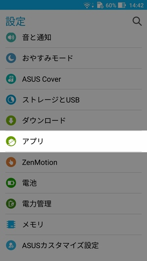 Androidアプリ権限1