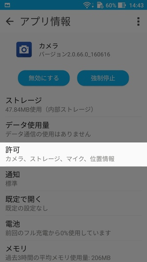 Androidアプリ権限3