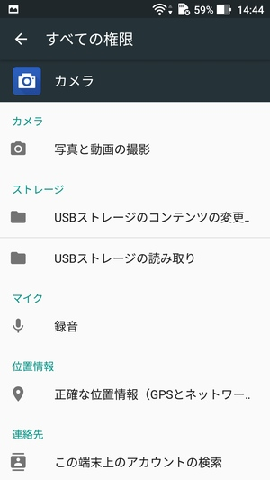 Androidアプリ権限5