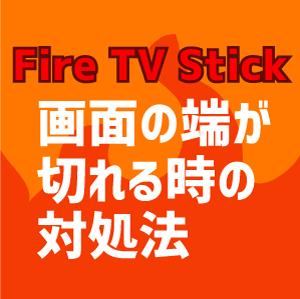 「Fire TV Stick」で画面の端が切れる時の対処法