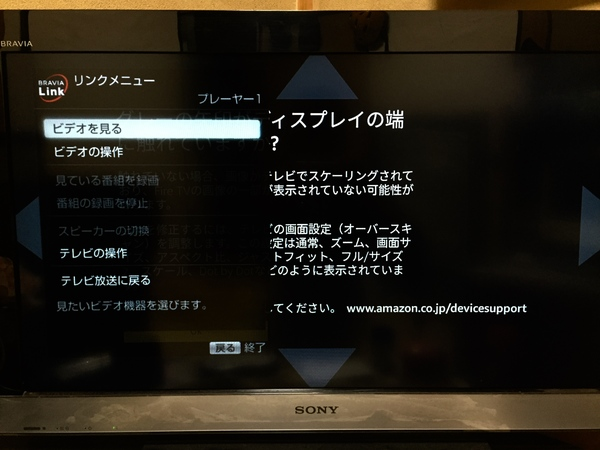 Fire TV Stickキャリブレーション4