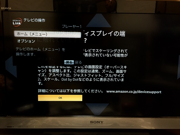Fire TV Stickキャリブレーション5