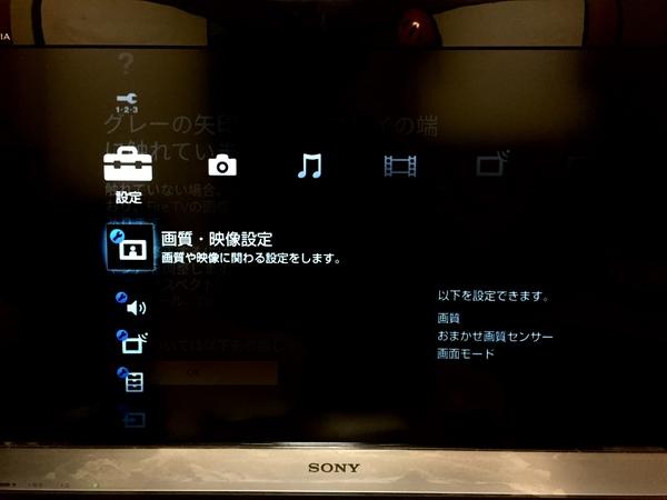 Fire TV Stickキャリブレーション6