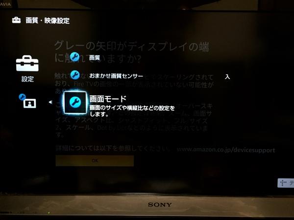 Fire TV Stickキャリブレーション7